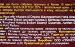 Обзор крема для тела Organic Shea Butter Body Cream от Planeta Organica