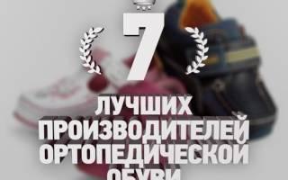 Рейтинг 7 лучших производителей ортопедической обуви — ТОП 7