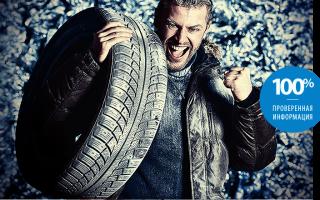 Грамотный выбор автомобильных шин