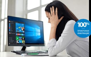 Стоит ли бояться устанавливать Windows 10?