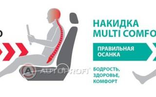 Краткий обзор Автопрофи MULTI COMFORT ортопедические — Ноябрь 2015