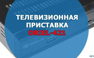 Краткий обзор Oriel 421 — Ноябрь 2019