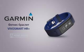 Краткий обзор Garmin Vivosmart HR+ — Май 2019