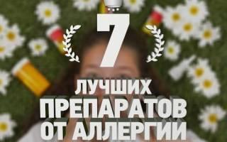 Рейтинг 7 лучших средств от аллергии — ТОП 7