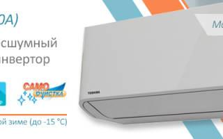 Краткий обзор Toshiba RAS-13EKV-EE / RAS-13EAV-EE — Декабрь 2020