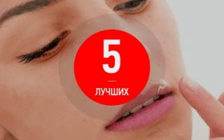 5 лучших средств от герпеса на губах