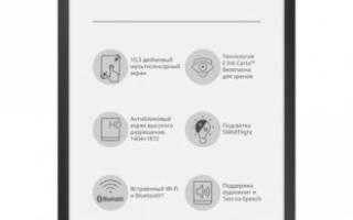Краткий обзор PocketBook X — Январь 2020