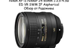 Краткий обзор Nikon 24-85mm f/3.5-4.5G ED VR AF-S Nikkor — Апрель 2015