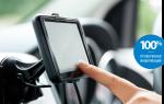 Грамотный выбор навигатора для автомобиля
