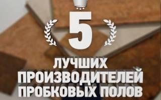 Рейтинг 5 лучших производителей пробковых полов и покрытий — ТОП 5