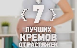 Рейтинг 7 лучших кремов от растяжек — ТОП 7