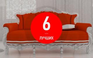 Рейтинг 6 лучших производителей мягкой мебели — ТОП 6