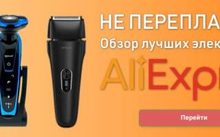 Краткий обзор Braun 300s Series 3 — Октябрь 2019