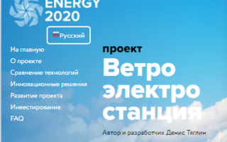 Краткий обзор Energy НЕВА-1 — Март 2020