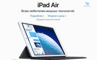 Краткий обзор Apple iPad (2017) — Февраль 2019